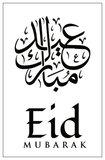 Geschenkkaartje 'Eid kalligrafie'_