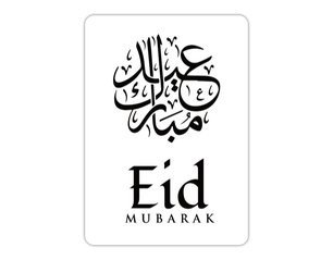 Wenskaart Eid Mubarak kalligrafie
