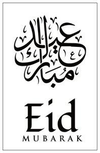 Geschenkkaartje 'Eid kalligrafie'